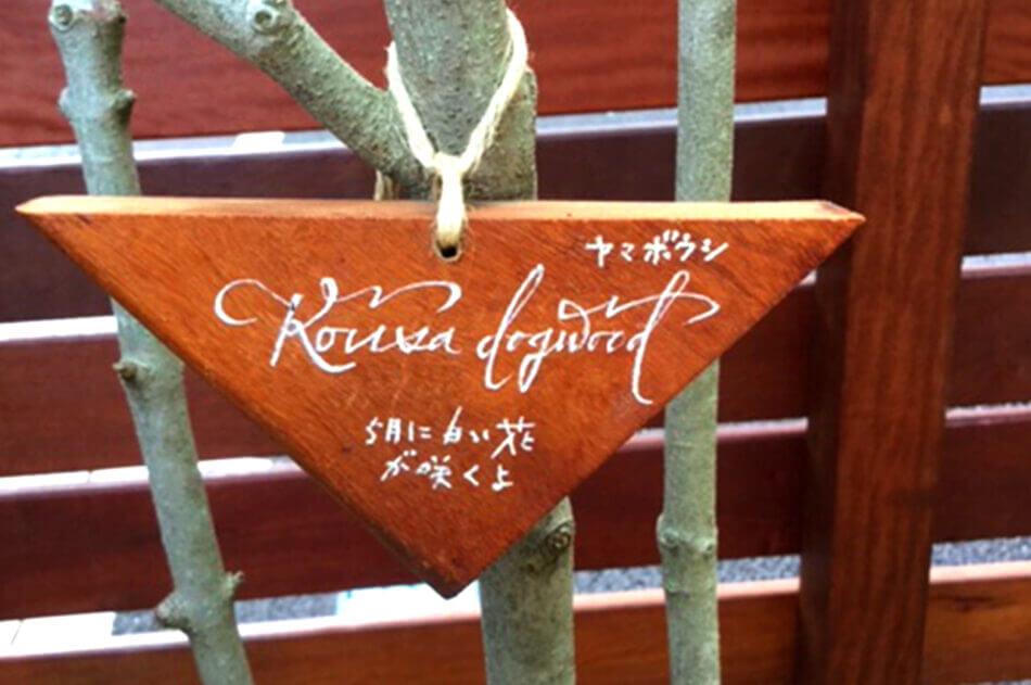 施主の奥様直筆のオリジナル樹名札